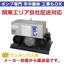 荏原製作所 50BNBME5.5AN インバーター給水ユニット 交互並列運転