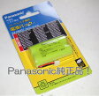 Panasonicコードレス子機用充電池 KX-FAN37 純正品