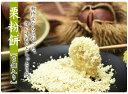 【国産栗100%】新杵堂創業以来の味を受け継いでいるしっとり食感をお楽しみください栗粉餅 6個...