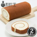 塩ロール (2本) 新杵堂 ロールケーキ 洋菓子 岩塩 お土産 ギフト お 観光地応援 お取り寄せ
