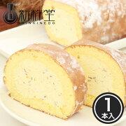 マロンスターロール ロールケーキ
