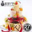 9種のミニロールを自己流アレンジで楽しむロールケーキタワー 27個 送料無料 / 新杵堂 [ デコレーションケーキ・誕生日ケーキ・バースデーケーキ ]