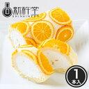 オレンジの輪切りをトッピングしたクリームたっぷりロールケーキ夏色スターロール(オレンジ&...