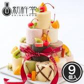 9種のミニロールを自己流アレンジで楽しむロールケーキタワー 9個 / 新杵堂 [ 誕生日ケーキ・バースデーケーキ ]