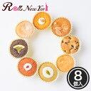 Rolls New York Cup Cake カップケーキ 8個 / 新杵堂 プチケーキ プチギフト 誕生日 スイーツ 洋菓子 お土産