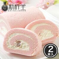 【春季限定】桜ロール 2本 新杵堂 洋菓子 桜 スイーツ さくら サクラ ロールケーキ ギフト お土産
