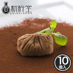 栗の甘みとビターなチョコが合わさった、栗きんとんショコラ栗きんとんショコラ 10個 / 新杵堂