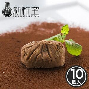 栗きんとんショコラ 10個 / 新杵堂 くりきんとん 和菓子 お土産 ギフト チョコ