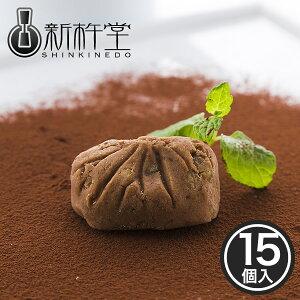 栗きんとんショコラ 15個 / 新杵堂 くりきんとん 和菓子 お土産 ギフト チョコ
