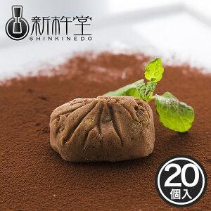 栗きんとん ショコラ 20個 / 新杵堂 くりきんとん 和菓子 お土産 ギフト チョコ