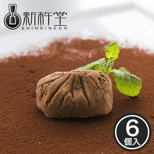 栗きんとんショコラ 6個 / 新杵堂 くりきんとん 和菓子 お土産 ギフト チョコ