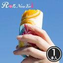 Rolls New York アイスロール オレンジ 1本 / 新杵堂 ロールケーキ ミニロール スイーツ インスタ映え かわいい お土産 アイス ギフト その1