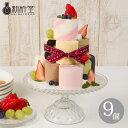 送料無料 9種のミニロールを自己流アレンジで楽しむ ロールケーキ タワー 9個 / 新杵堂 デコレーションケーキ 誕生日ケーキ バースデーケーキ プチケーキ スイーツ かわいい ケーキ 子供 チョコ 抹茶 苺