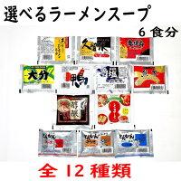 ラーメンスープ全12種選べるスープとんこつ醤油味噌九州久留米熊本博多屋台風魚介類