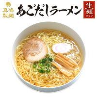 【6食セット】あごだしラーメン生麺タイプ焼きあごの旨味がたっぷり感じられる香り豊かな逸品