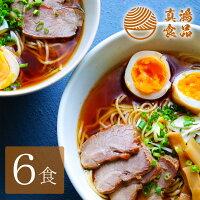 【6食セット】しょうゆラーメン