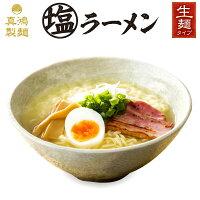 【2食セット】塩ラーメン生麺タイプ天日塩を使用したあっさりスープ