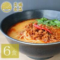 【2食セット】屋台風豚骨ラーメン生麺タイプじっくり煮込んで濃厚なスープが麺とよくからむ!