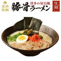 【6食セット】屋台風豚骨ラーメン生麺タイプじっくり煮込んで濃厚なスープが麺とよくからむ!