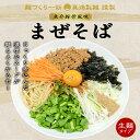 【3食セット】【送料無料】魚介 まぜそば 汁なし 台湾まぜそ