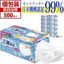 【日本の品質】【在庫あり・日本国内発送】即納 個包装マスク