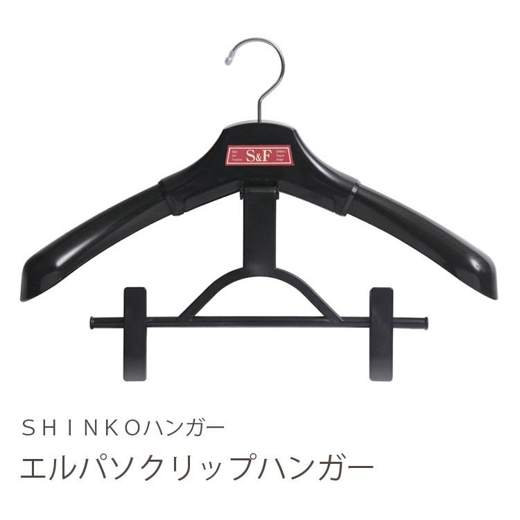 【スカートスーツ用ハンガー】エルパソクリップハンガー【スーツ掛け】【新生活】