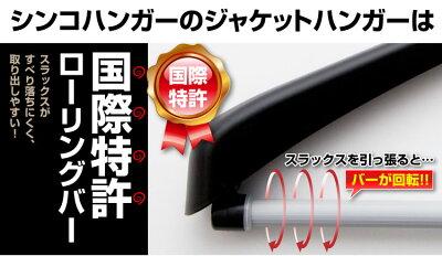 S&Fジャケット回転式45-03