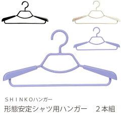 形態安定シャツ用ハンガー2本組 【サイズ調節可能 ワイシャツハンガー カッターシャツ 伸縮 100376】