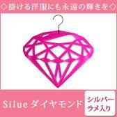 Silue(シルエ)ダイヤモンド【デザインハンガー おしゃれハンガー カラフル シルバー 100687】