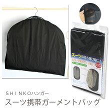 スーツ携帯ガーメントバッグ01