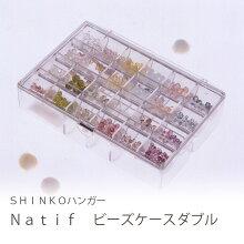 Natifビーズケースダブル-01