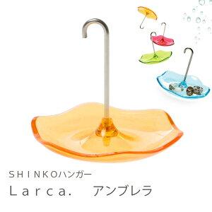 雨降りの日もおしゃれなアンブレラで楽しく収納!【おしゃれ小物置き 100865】Larca.(ラルカ...