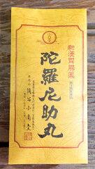 【第3類医薬品】陀羅尼助丸 だらにすけ ダラニスケ (30粒/1包×12包)×1袋 分包