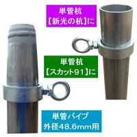 単管パイプや単管杭に簡単に取り付けてロープやチェーンが張れる単管ジョイント。