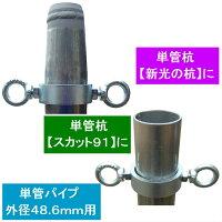 単管パイプや単管杭にチェーンやロープが張れる単管金具!取付簡単な単管パイプジョイント、両側タイプのWタイプ。