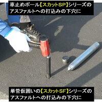 アスファルトに穴をあける【スカットSF】【スカットSP】【スカット91】のアスファルト面への設置に。アスファルトの下穴用のたたき