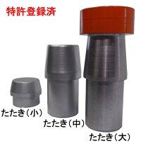 単管パイプの変形を防ぐ単管パイプ打ち込み、手打ちにもブレーカー打ちにも効果的!長期使用が可能な単管パイプジョイント。