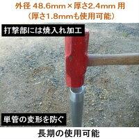 単管パイプを傷めない単管打込み金具!手打ちにもブレーカーにも効果的な単管ジョイント!単管パイプ打込み専用の単管パイプジョイント。