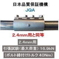 単管パイプを強固にまっすぐつなぐ単管パイプジョイント!単管の厚さ1.8mm用、単管パイプの変形を防ぐ単管ジョイント。