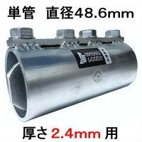 単管パイプを変形させずに強固にまっすぐつなぐ!マッスグッド・直行型(2.4mm用)