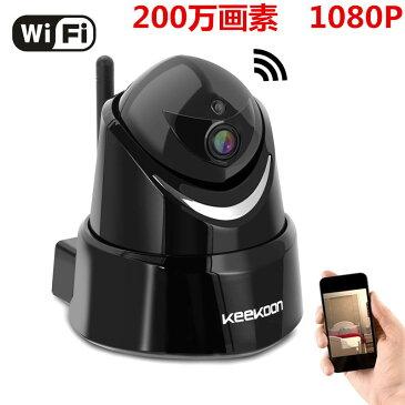Keekoon 小型ネットワークカメラ 防犯カメラ ペットカメラ 監視カメラ1080P wifi接続 200万画素 IPカメラ 双方向音声 動体検知 警報機能 暗視撮影 スピーカー&マイク搭載 ベビーモニター SDカード Android/iOS対応 (黒・白2色)