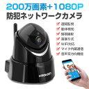 送料無料 Keekoon 小型ネットワークカメラ 防犯カメラ...