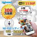 300万画素 防犯カメラ SHINMEI ネットワークカメラ...