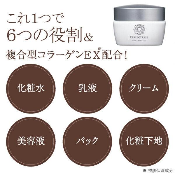 2位:新日本製薬パーフェクトワン『薬用ホワイトニングジェル』