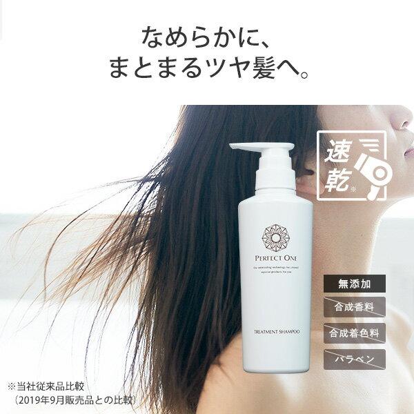 新日本製薬『パーフェクトワントリートメントシャンプー』