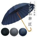 24本骨 メンズ和傘 「匠」 強風や大雨にも強く丈夫です。【 匠 和傘 雨傘 男 男性用 紳士 無地 シンプル 大きめ 傘 梅雨 父の日 ギフト プレゼント おしゃれ かさ カッコいい 長傘 メンズ雨傘 】・・・