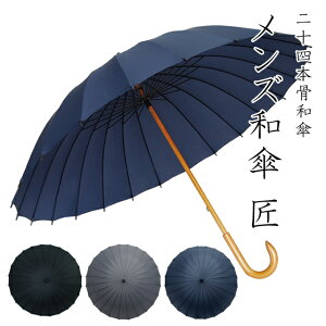 24本骨 メンズ和傘 「匠」 強風や大雨にも強く丈夫です。【 匠 和傘 雨傘 男 男性用 紳士 無地 シンプル 大きめ 傘 梅雨 父の日 ギフト プレゼント おしゃれ かさ カッコいい 長傘 メンズ雨傘 】
