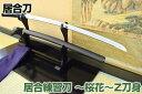 居合練習刀 〜桜花〜Z刀身仕様布製刀袋付き【送料無料】 日本刀