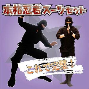 大人の方も誰でも忍者になれる♪忍者スーツセット! ◆ハロウィン・ハロウィーン・仮装・コス...