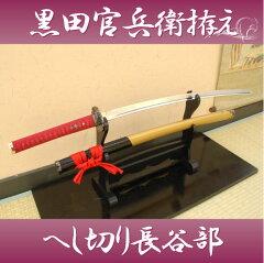 圧倒される重量感!職人がひとつひとつ丹念に製造!! ◆模造刀/模擬刀/美術刀/刀/日本刀/黒田...
